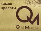 Салон красотыQM - Торгово-развлекательный центр Фан Фан, Екатеринбург