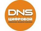 DNS - Торгово-развлекательный центр Фан Фан, Екатеринбург