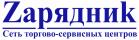 Zарядник - Торгово-развлекательный центр Фан Фан, Екатеринбург