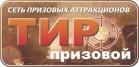 Тир - Торгово-развлекательный центр Фан Фан, Екатеринбург