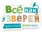 Все как у зверей - Торгово-развлекательный центр Фан Фан, Екатеринбург