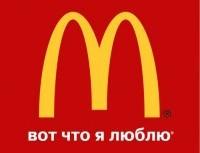 Макдоналдс® - Торгово-развлекательный центр Фан Фан, Екатеринбург