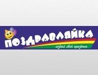 Поздравляйка - Торгово-развлекательный центр Фан Фан, Екатеринбург