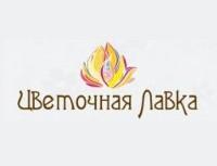 Цветочная лавка - Торгово-развлекательный центр Фан Фан, Екатеринбург
