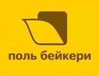 Поль Бейкери - Торгово-развлекательный центр Фан Фан, Екатеринбург