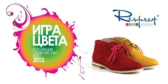 Обувь Респект Каталог 2014 2014 Официальный Сайт