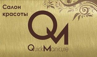 Салон красоты QM