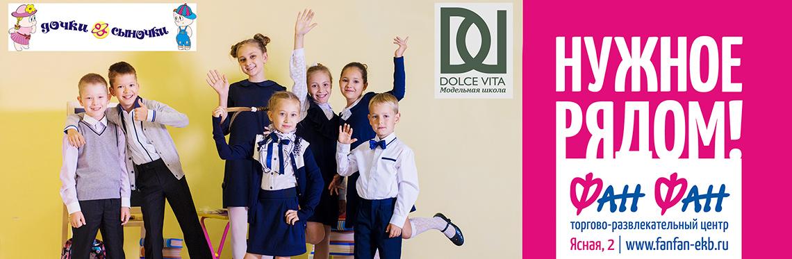 Презентация школьной формы в Дочки Сыночки