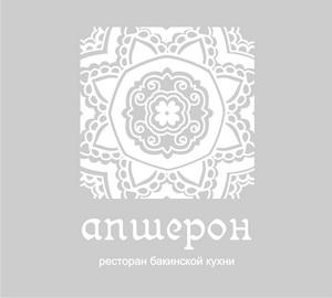 Апшерон