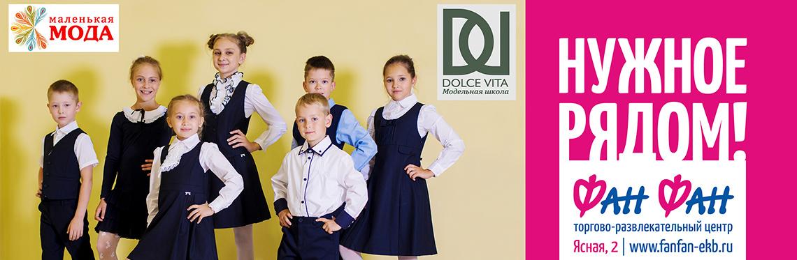 Презентация школьной формы в Маленькая мода