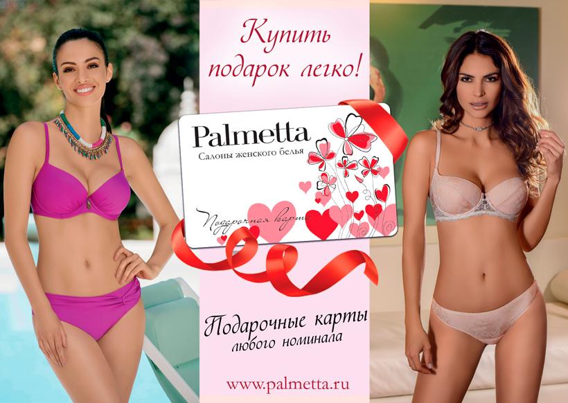 Купить подарок легко в Palmetta в Фан Фан