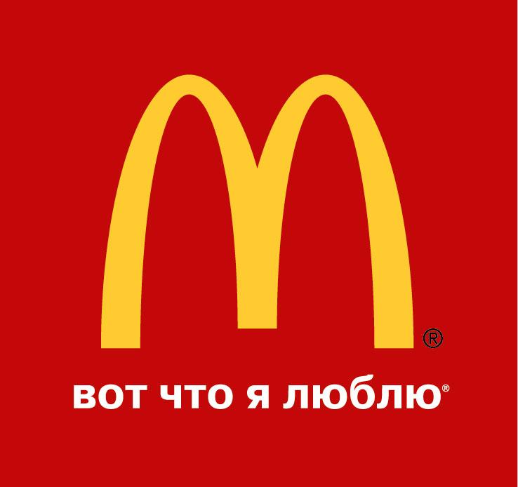Макдоналдс®