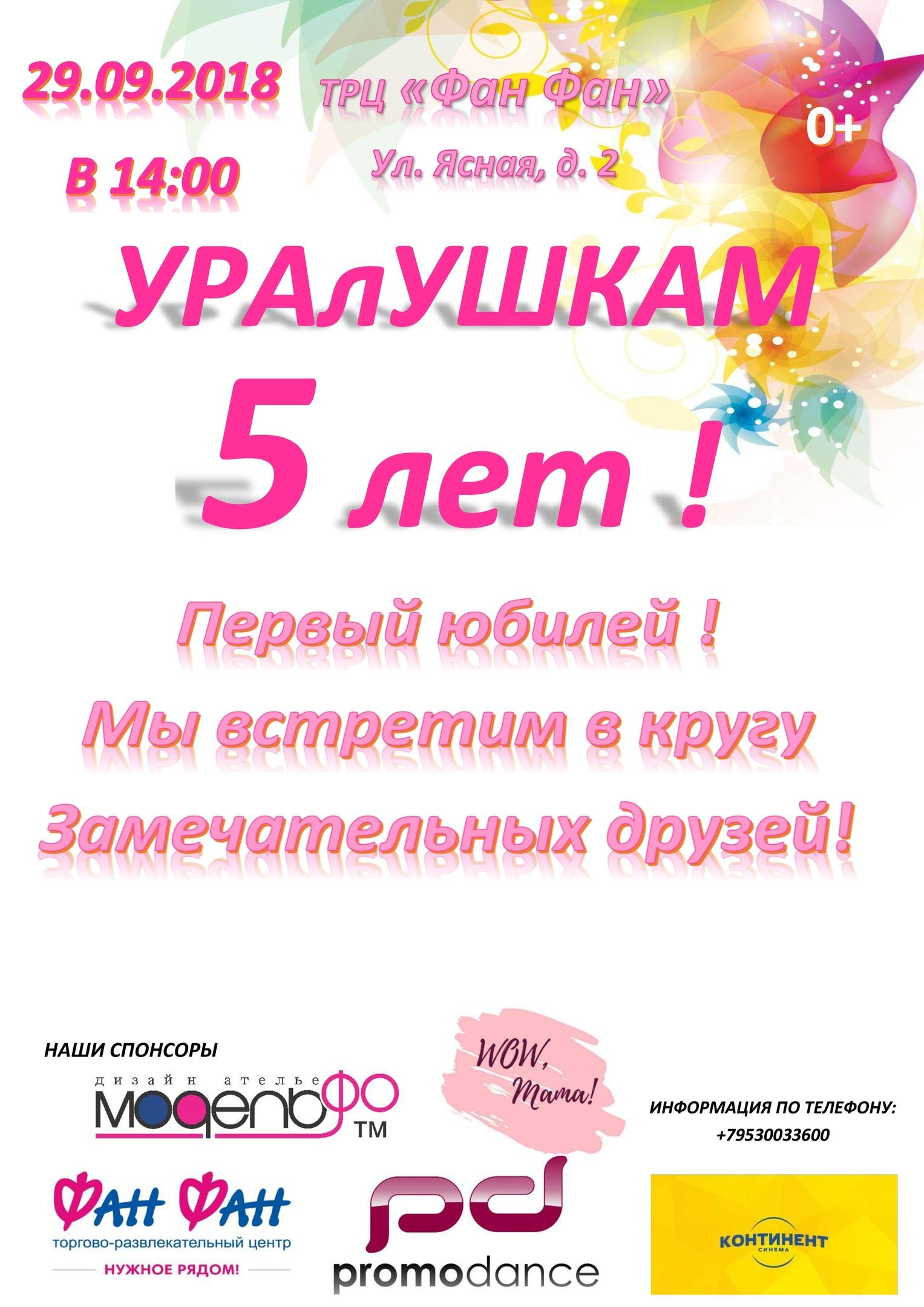 """5 лет организации """"УралУшки"""""""