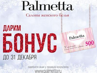 Комплименты в Palmetta