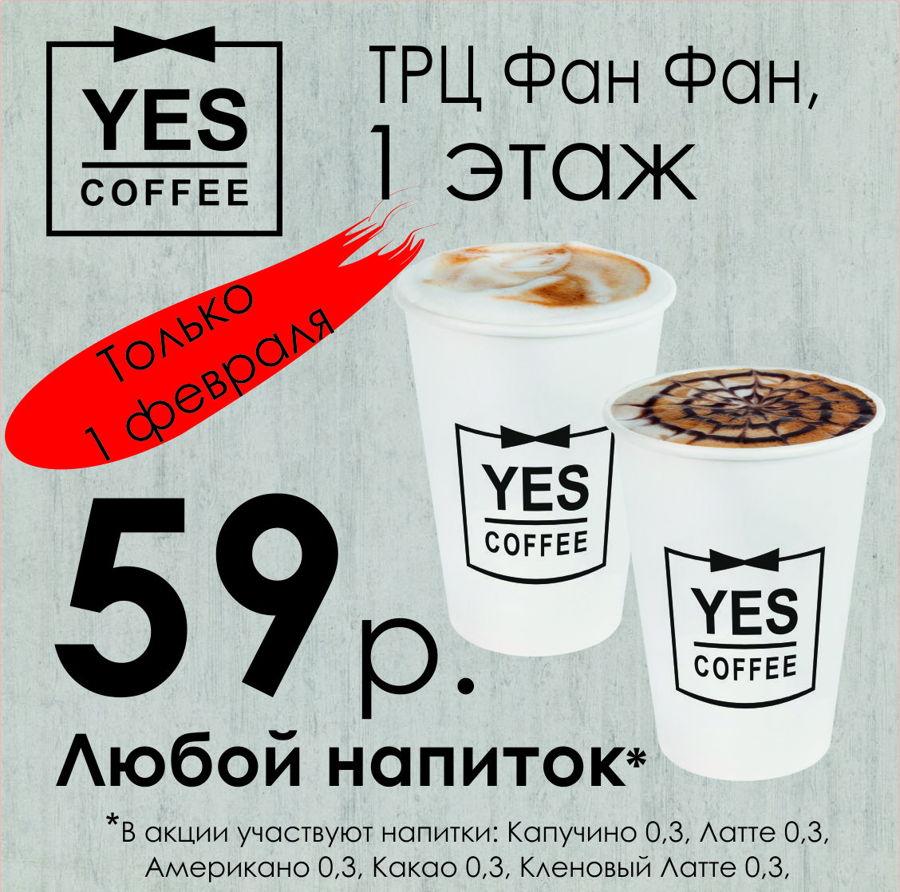 Акция в Yes Coffee