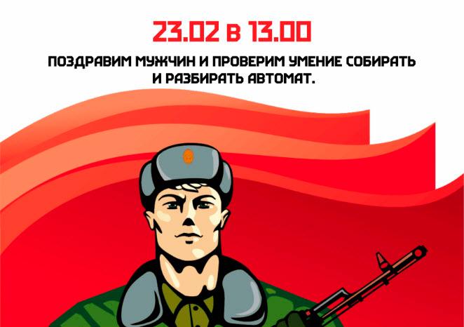 День защитника отечества в Фан Фан