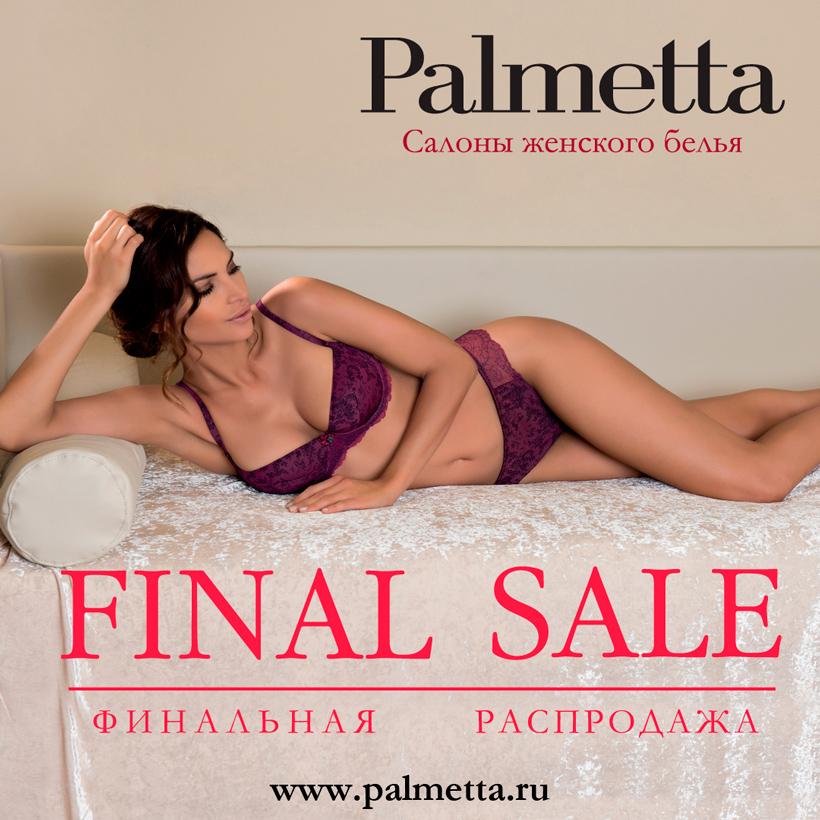 Финальная распродажа в Palmetta