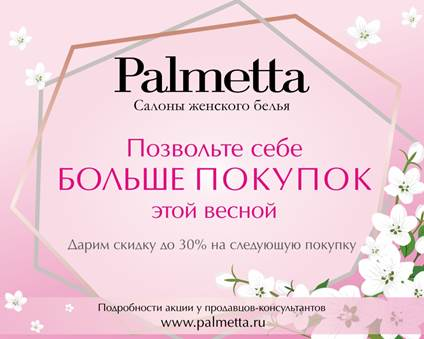 Весна в Palmetta