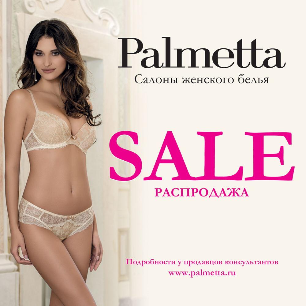 Распродажа в Palmetta