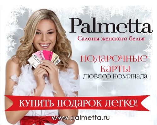 Подарочные карты Palmetta