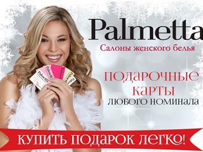 Карты Palmetta