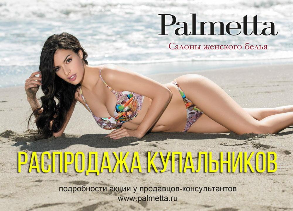 Распродажа купальников в Palmetta