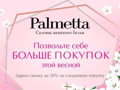 235c6b47a Весна в Palmetta