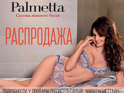 Акция в Palmetta