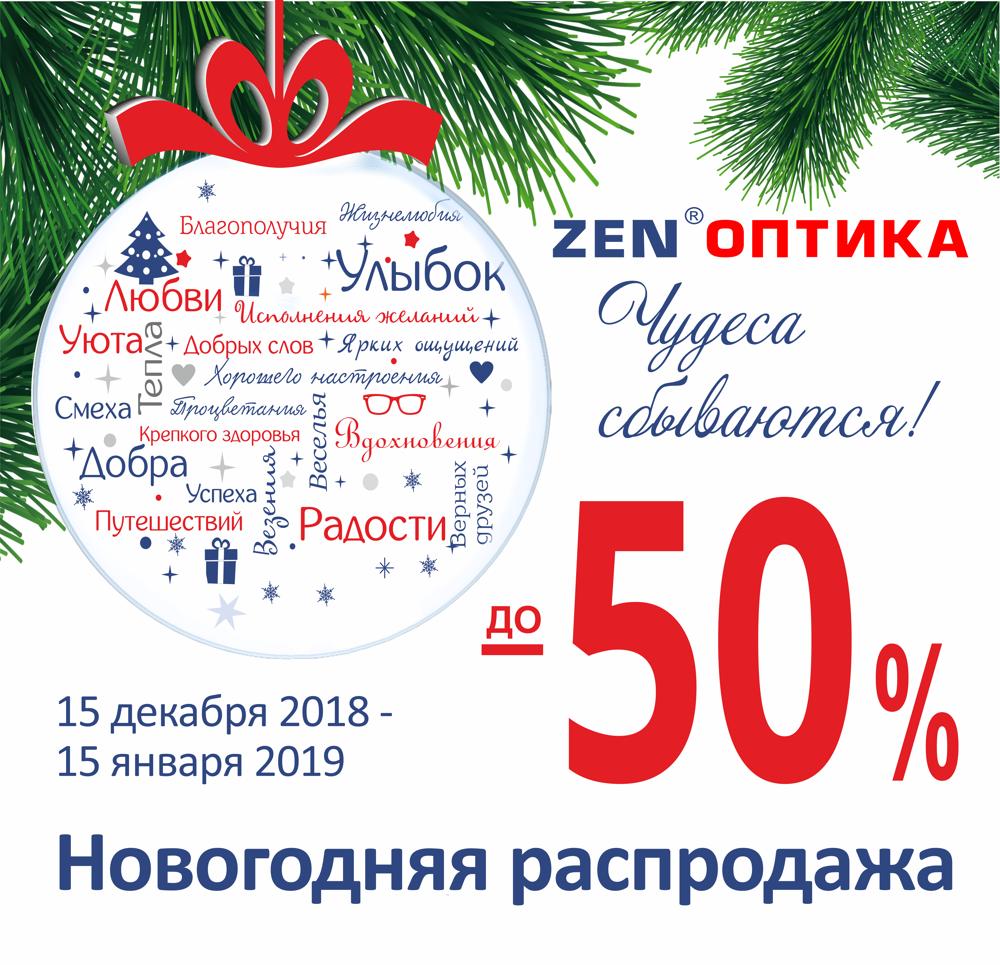 Распродажа в ZenОптика