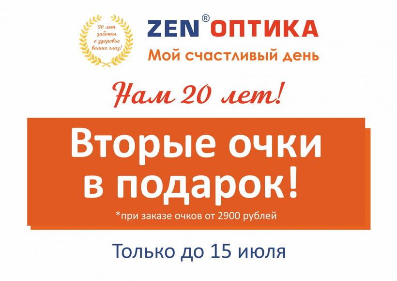 Вторые очки в подарок в ZenОптика