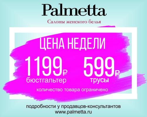 Цена недели в Palmetta