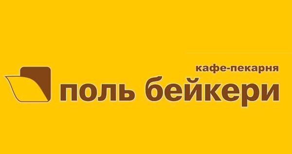 Поль Бейкери
